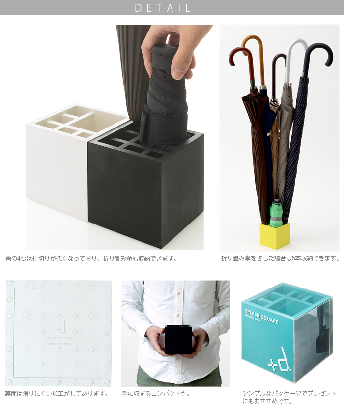 splash square plus d umbrella stand 2